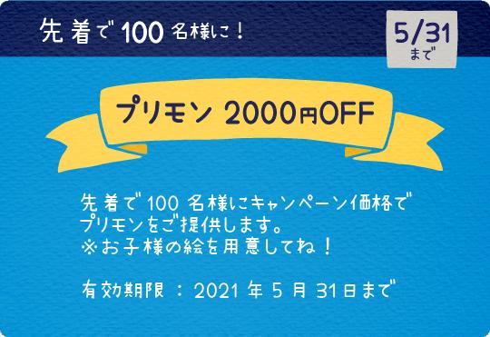 10周年キャンペーン