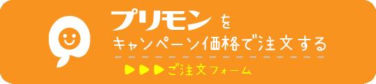 10周年キャンペーン注文フォーム